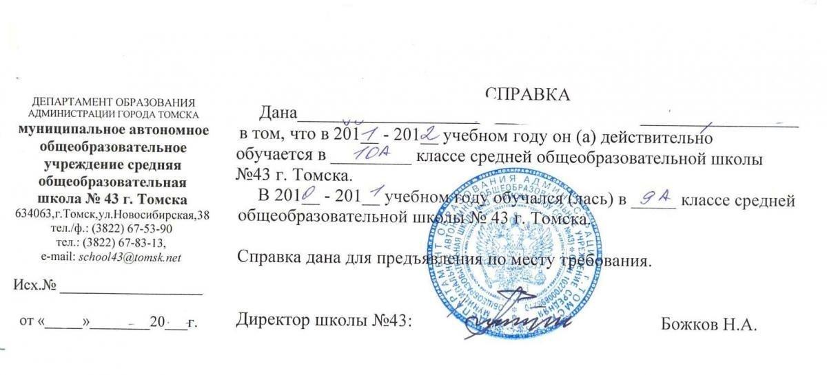 Ответ наинформационное письмо о снятии денежных средств со счета предприятия