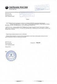 Справка с работы на визу по приглашению