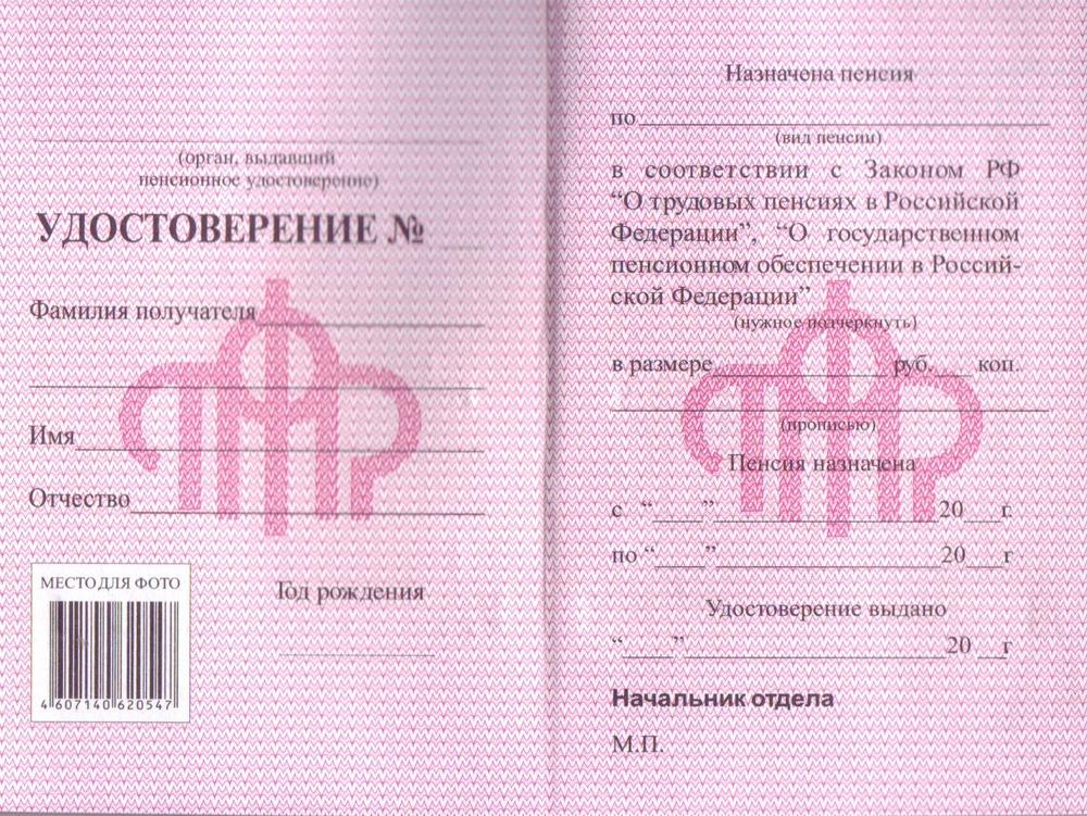 Льготы для пенсионеров по налогу на землю в воронежской области 2016