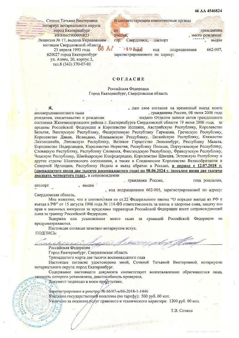 Список документов для получения визы в словакию обучение словацкому языку в братиславе