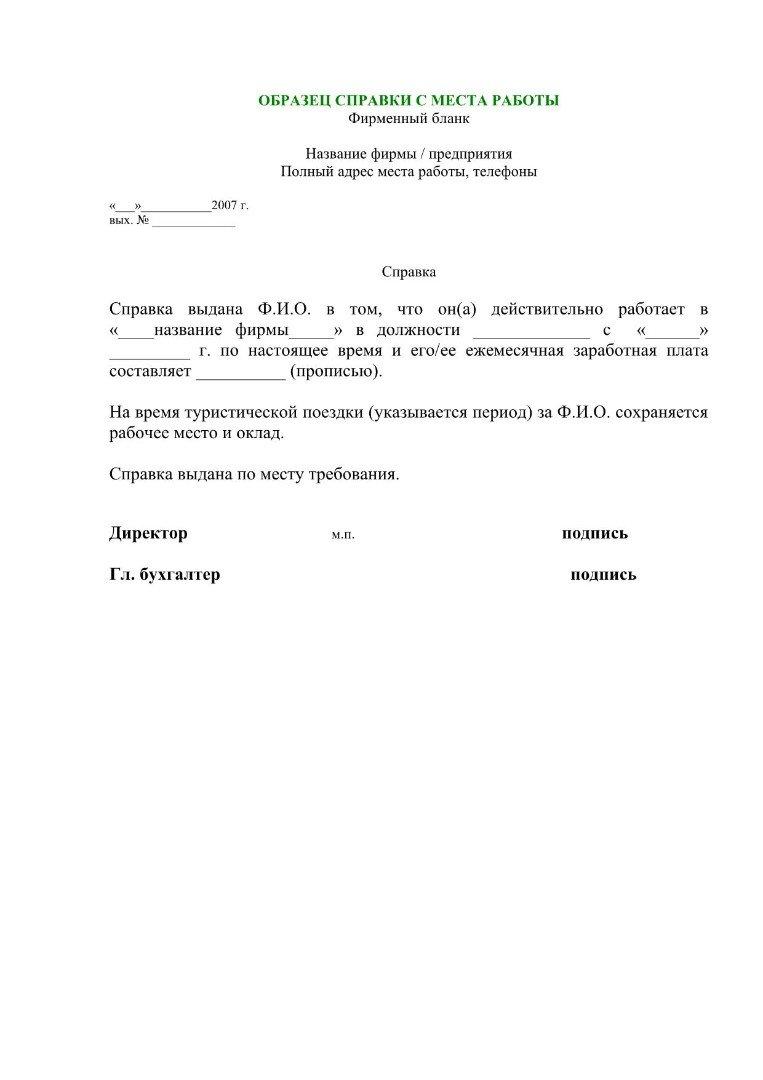 Документы на визу в словакию получение визу в словакии