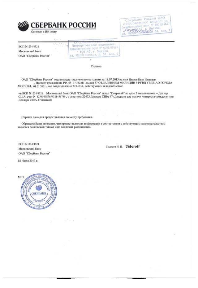 Мед справка для студенческой визы в бельгию